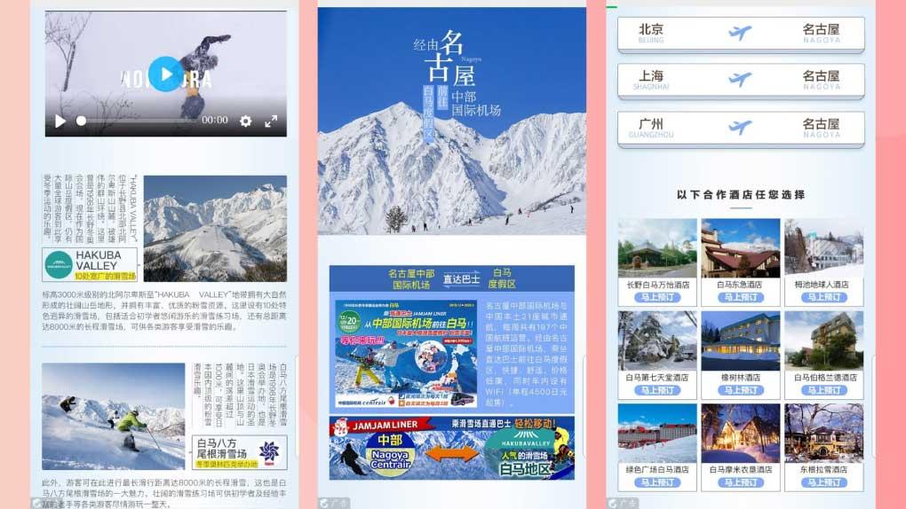 Wechat-brochure-tourism