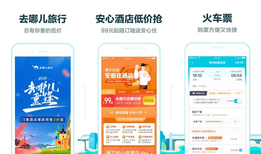 qunar app register on chinese OTA